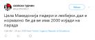 Цела Македонија педери и лезбејки, дали е нормално да ве има 2.000 на парада?