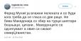 Не ја бива Македонија со Турци, Бошњаци, шиптари, цигани