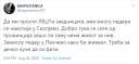 Педер во Пехчево како би живеел – за дечко треба куче да фати
