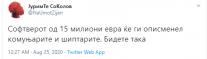 Софтверот од 15 милиони евра ќе ги описменел шиптарите и комуњарите
