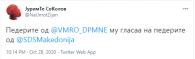 Педерите од ВМРО-ДПМНЕ му гласаа на педерите од СДСМ