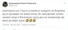 Шиптарите во Струга успеале и зградата на Водовод да ја продадат на инвеститор